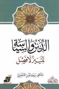 71dea 1099 - تحميل كتاب الدين والسياسة - تمييز لا فصل pdf لـ الدكتور سعد الدين العثماني