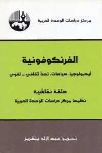 72e89 1189 - تحميل كتاب الفرنكوفونية ( أيديولوجيا -سياسات- تحد ثقافي - لغوي) pdf