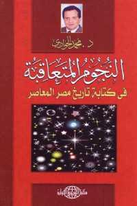 734dd 1268 - تحميل كتاب النجوم المتعاقبة في كتابة تاريخ مصر المعاصر pdf لـ د. محمد الجوادي