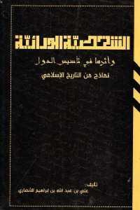 73f6c 1130 - تحميل كتاب الشخصية الورائية وأثرها في تأسيس الدول pdf لـ علي بن عبد الله بن إبراهيم الأنصاري