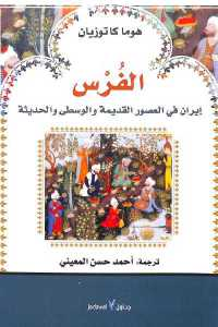 7940c 1188 - تحميل كتاب الفرس : إيران في العصور القديمة والوسطى والحديثة pdf لـ هوما كاتوزيان