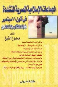 79798 1049 - تحميل كتاب الجماعات الإسلامية المصرية المتشددة في آتون 11 سبتمبر pdf لـ ممدوح الشيخ