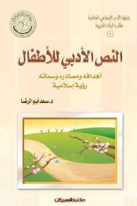 79996 1273 - تحميل كتاب النص الأدبي للأطفال - أهدافه ومصادره وسماته رؤية إسلامية pdf لـ د. سعد أبو الرضا