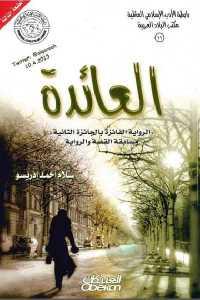 7acd2 1156 - تحميل كتاب العائدة - رواية pdf لـ سلام أحمد ادريسو