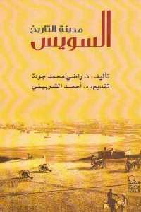 7c4cf 1124 - تحميل كتاب السويس .. مدينة التاريخ pdf لـ د. راضي محمد جودة