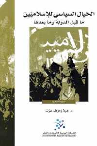 7d9c7 1085 - تحميل كتاب الخيال السياسي للإسلاميين - ما قبل الدولة وما بعدها pdf لـ د. هبة رءوف عزت