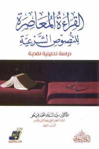 7e77e 1208 - تحميل كتاب القراءة المعاصرة للنصوص الشرعية Pdf لـ الدكتور عبد السلام أحمد فيغو