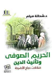 7ea12 1069 - تحميل كتاب الحريم الصوفي وتأنيث الدين pdf لـ د. شحاتة صيام