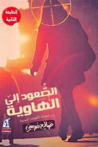 84ae8 1140 - تحميل كتاب الصعود إلى الهاوية - قصص pdf لـ صالح مرسي