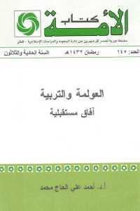85a21 1180 - تحميل كتاب العولمة والتربية - آفاق مستقبلية pdf لـ د. أحمد علي الحاج محمد