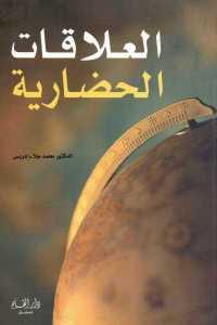 8710e 1167 - تحميل كتاب العلاقات الحضارية pdf لـ الدكتور محمد جلاء إدريس