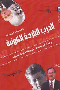 88647 1056 - تحميل كتاب الحرب الباردة الكونية pdf لـ أود آرن وستاد