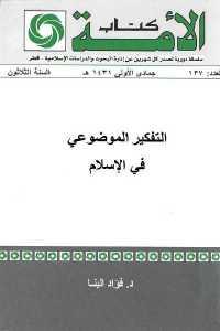 8992a 1032 - تحميل كتاب التفكير الموضوعي في الإسلام pdf لـ د. فؤاد البنا