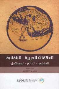 8a3a9 1169 - تحميل كتاب العلاقات العربية - البلقانية (الماضي - الحاضر - المستقبل) pdf لـ محمد م. الأرناؤوط