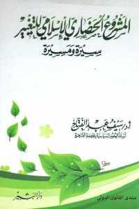 8af78 1246 - تحميل كتاب المشروع الحضاري الإسلامي للتغيير - سيرة ومسيرة pdf لـ د. سيف عبد الفتاح