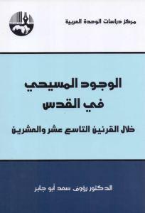 8be35 1290 - تحميل كتاب الوجود المسيحي في القدس خلال القرنين التاسع عشر والعشرين pdf لـ الدكتور رؤوف سعد أبو جابر