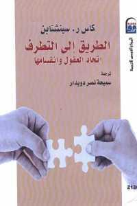8ea6b 1147 - تحميل كتاب الطريق إلى التطرف : اتحاد العقول وانقسامها pdf لـ كاس ر. سينشتاين
