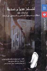 8f198 1241 - تحميل كتاب المسلم عدوا وصديقا pdf لـ ماريا سوليداد كاراسكو أورغويتي