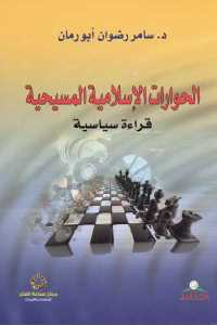 980a7 1077 - تحميل كتاب الحوارات الإسلامية المسيحية - قراءة سياسية pdf لـ د. سامر رضوان أبو رمان