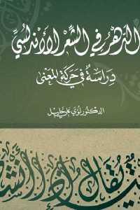 98600 1091 - تحميل كتاب الدهر في الشعر الأندلسي - دراسة في حركة المعنى pdf لـ الدكتور لؤي علي خليل