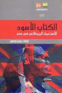 998c7 1214 - تحميل كتاب الكتاب الأسود - للاستعمار البريطاني في مصر pdf لـ شحاته عيسى إبراهيم
