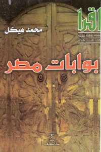 9a430 1325 - تحميل كتاب بوابات مصر pdf لـ بوابات مصر