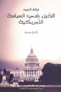 9acc9 1098 - تحميل كتاب الدين في السياسة الأمريكية pdf لـ فرانك لامبرت