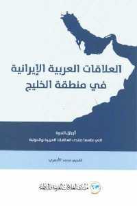 9c05a 1170 - تحميل كتاب العلاقات العربية الإيرانية في منطقة الخليج pdf