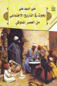 9df7b 1316 - تحميل كتاب بحوث في التاريخ الاجتماعي من العصر المملوكي pdf علي السيد علي
