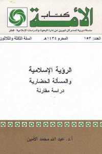 9ecce 1108 - تحميل كتاب الرؤية الإسلامية والمسألة الحضارية - دراسة مقارنة pdf لـ د. عبد الله محمد الأمين