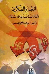 a18c2 1185 - تحميل كتاب الغزو الفكري والتيارات المعادية للإسلام pdf لـ الدكتور عبد الستار فتح الله سعيد