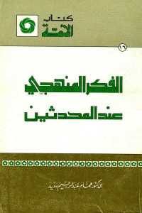 a21c4 1197 - تحميل كتاب الفكر المنهجي عند المحدثين pdf لـ الدكتور همام عبد الرحيم سعيد