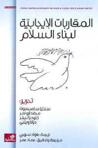 a294c 1255 - تحميل كتاب المقاربات الإيجابية لبناء السلام pdf لـ مجموعة مؤلفين