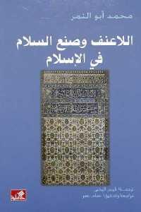 a57cd 1217 - تحميل كتاب اللاعنف وصنع السلام في الإسلام pdf لـ محمد أبو النمر