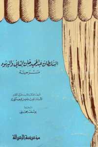 a5e59 1116 - تحميل كتاب السلطان عبد الحميد خان الثاني واليهود - مسرحية pdf لـ نجيب فاضل قيصه كورك