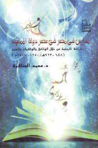 a6057 1234 - تحميل كتاب المدارس في مصر في عصر دولة المماليك pdf لـ د. محمد العناقرة