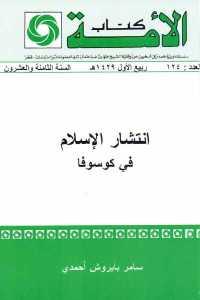 a9ab3 1302 - تحميل كتاب انتشار الإسلام في كوسوفا pdf لـ سامر بايروش أحمدي