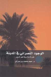abf29 1291 - تحميل كتاب الوجود النصراني في المدينة قبل الإسلام وفي العهد النبوي pdf لـ د. حمد محمد بن صراي