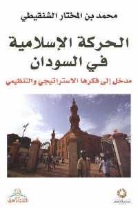 ac71b 1063 - تحميل كتاب الحركة الإسلامية في السودان pdf لـ محمد بن المختار الشنقيطي