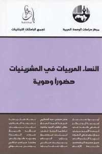 af21d 1271 - تحميل كتاب النساء العربيات في العشرينيات حضورا وهوية pdf لـ مجموعة مؤلفين