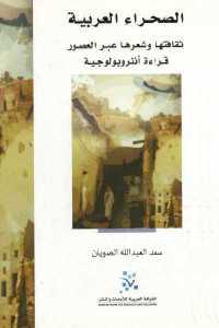 b1fa8 1137 - تحميل كتاب الصحراء العربية - ثقافتها وشعرها عبر العصور pdf لـ سعد العبد الله الصويان