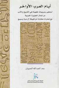 b2d64 1308 - تحميل كتاب أيام العرب الأواخر pdf لـ سعد العبد الله الصويان