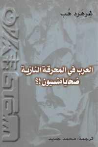 b32ef 1158 - تحميل كتاب العرب في المحرقة النازية ضحايا منسيون !؟ pdf لـ غرهرد هب