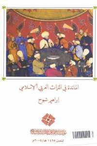 b3e31 1221 - تحميل كتاب المائدة في التراث العربي الإسلامي Pdf لـ إبراهيم شبوح