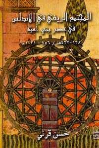 b5748 1227 - تحميل كتاب المجتمع الريفي في الأندلس في عصر بني أمية pdf لـ حسن قرني