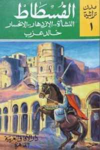 b6856 1191 - تحميل كتاب الفسطاط (النشأة - الازدهار - الإنحسار) pdf لـ خالد عزب
