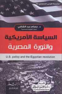 b7464 1125 - تحميل كتاب السياسة الأمريكية والثورة المصرية pdf لـ د. عصام عبد الشافي