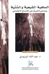ba472 1118 - تحميل كتاب السلفية الشيعية والسنية pdf لـ د. عبد الله البريدي