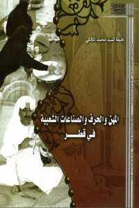 ba963 1263 - تحميل كتاب المهن والحرف والصناعات الشعبية في قطر pdf لـ خليفة السيد محمد المالكي