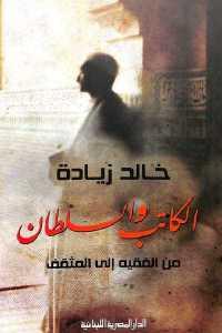 bb128 1213 - تحميل كتاب الكاتب والسلطان من الفقيه إلى المثقف pdf لـ خالد زيادة